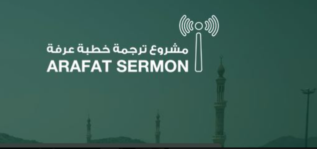Read more about the article Hajj 2021 Translation Archive